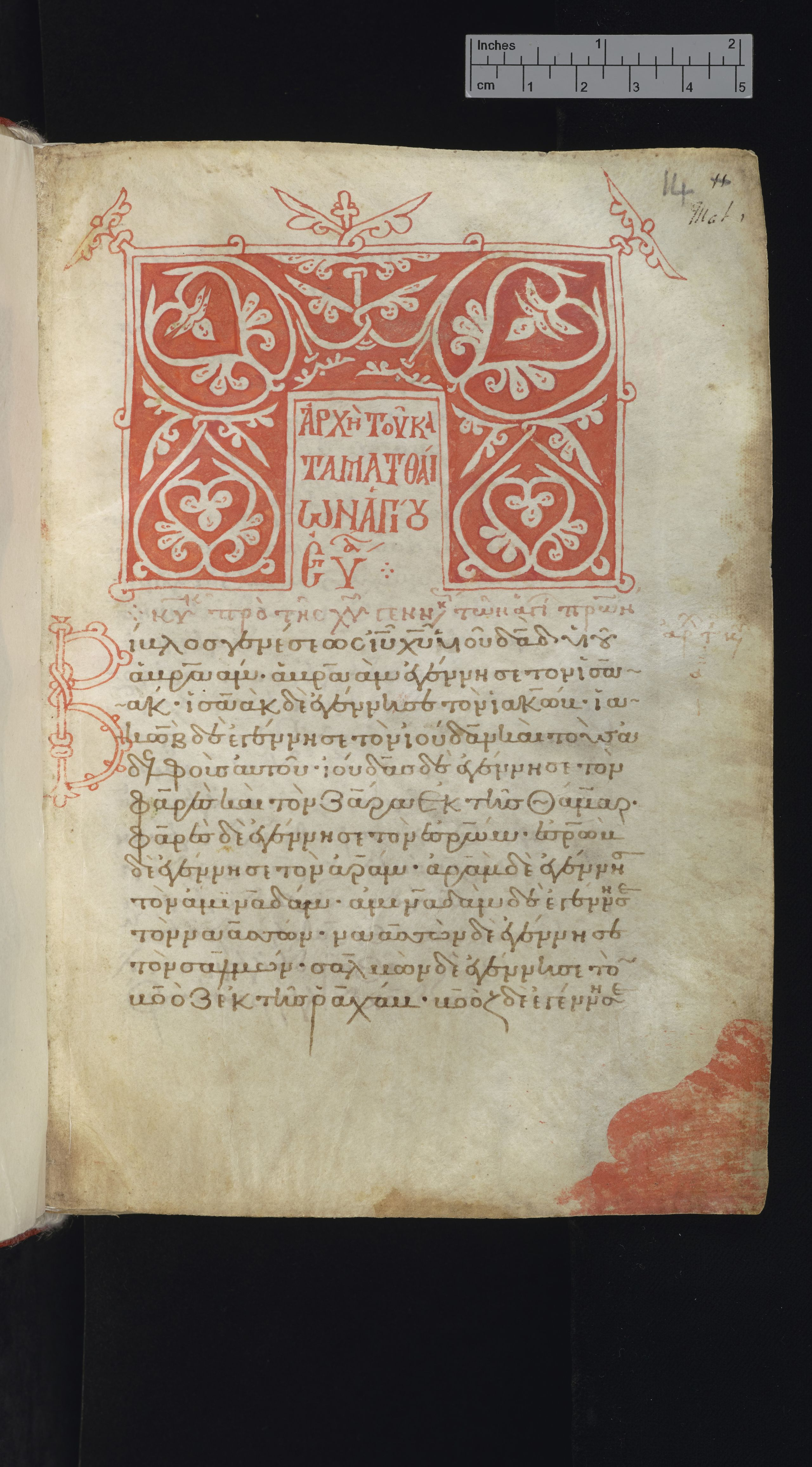 A Greek New Testament manuscript dated to 1297 from the collection of Cambridge University Library.