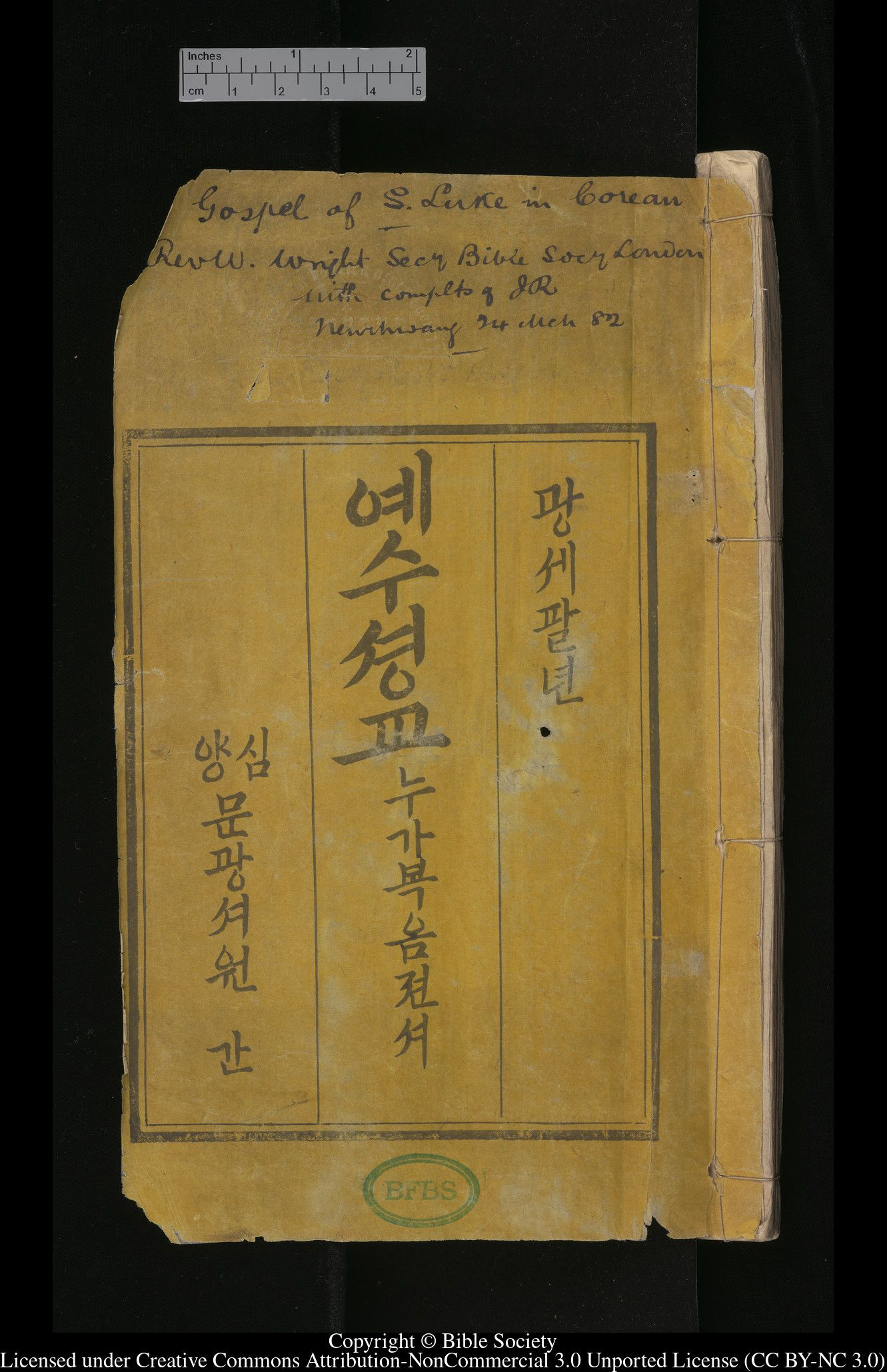 World's oldest Korean Bibles at Cambridge University Library