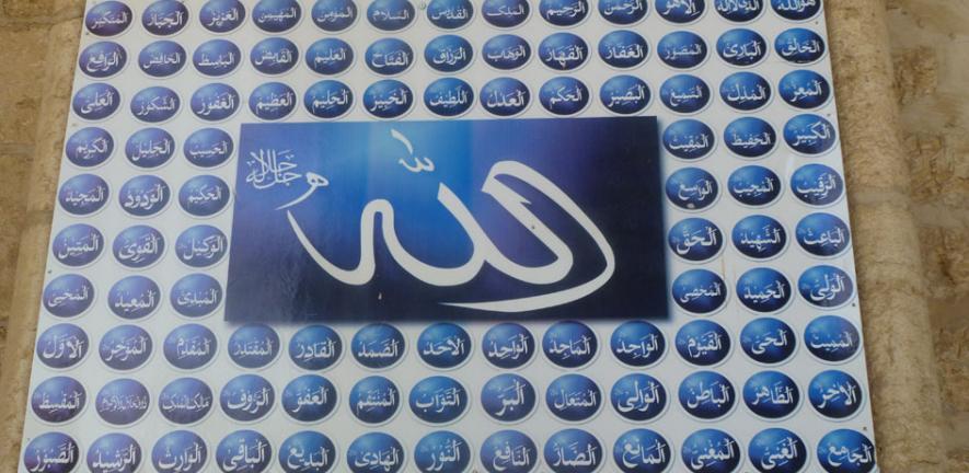 "Sign reading ""Allah"""