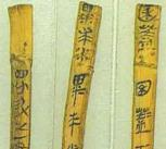 "Bamboo strips of the Suan shu shu, ""Writings on Reckoning"""